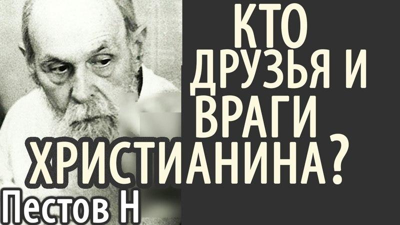 Кто Враги и Друзья Христианина? Пестов Николай