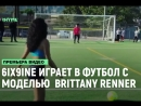 6ix9ine играет в футбол с фитнес-моделью  Brittany Renner [Рифмы и Панчи]