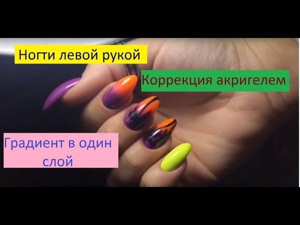 Коррекция нарощенных ногтей левой рукой себе | Яркий дизайн ногтей | Градиент