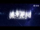 新《流星花园》星耀一夏预告首发
