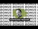 Святослав Пушкин