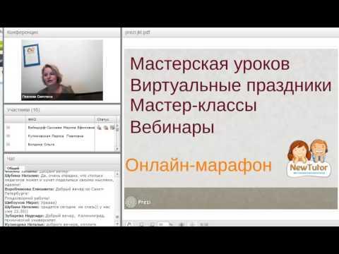 17.10 Павлова С.А.NewTutor VRME-2016