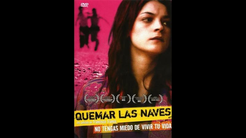 Сжигая мосты _ Quemar las naves (2007) Мексика