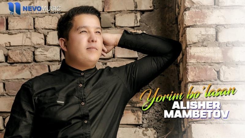 Alisher Mambetov - Yorim bo'lasan (Audio 2018)