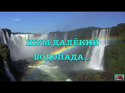 🎵ШУМ ДАЛЁКИЙ ВОДОПАДА РЕЛАКС THE DISTANT NOISE OF THE WATERFALL RELAX