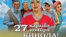 """""""Келинка сабина"""" (2014) Жанр: Комедия. Страна: Казахстан. Слоган: SOS ."""