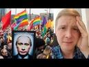 Гомофобная Россия Путина / Putin's Homophobic Russia