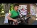 Андрей Макаров Киса life аккустическая