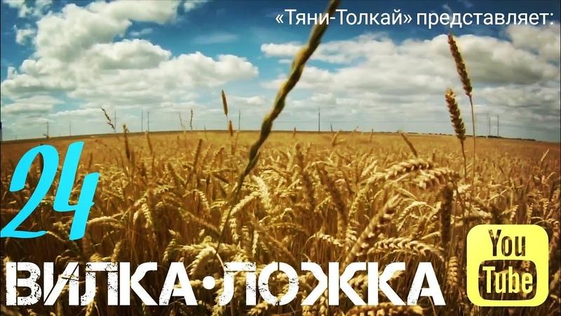 TyaniTolkay • Тяни Толкай Вилка Ложка 24 Репортаж из гримёрки