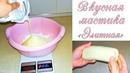 Мастика ЭЛИТНАЯ Лучший рецепт самой вкусной и НАТУРАЛЬНОЙ мастики ХИТ Best cake mastic