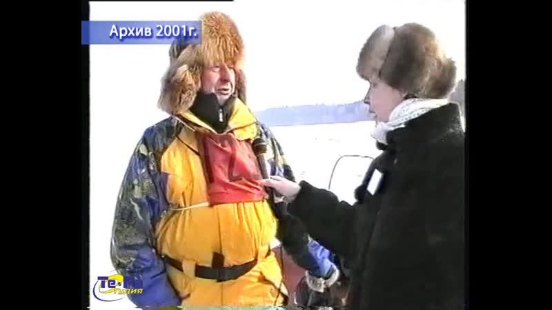Цикл передач «Как молоды мы были…». Сосновоборская зимняя рыбалка 2001 года.
