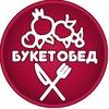 Фруктовые букеты от Букет Обед   Москва