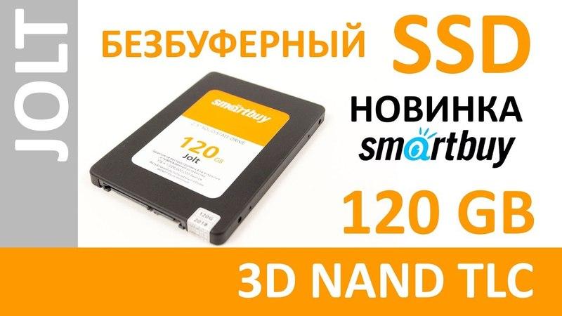 Обзор на SSD диск SMARTBUY Jolt 120 Гб TLC 3D NAND (SB120GB-JLT-25SAT3)