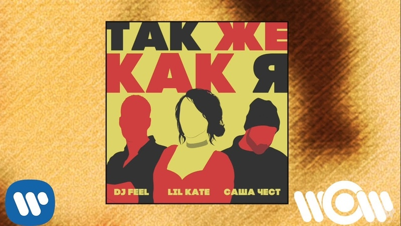 DJ Feel Lil Kate Саша Чест - Так же как я | Official Audio