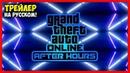 Трейлер Обновления Ночная Жизнь GTA Online На Русском