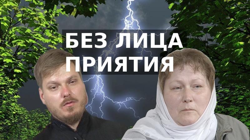 БЕЗ ЛИЦА ПРИЯТИЯ