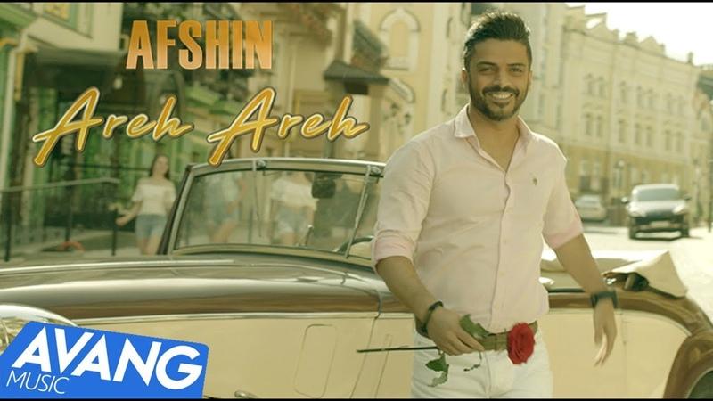 Afshin - Areh Areh (Иран 2018)