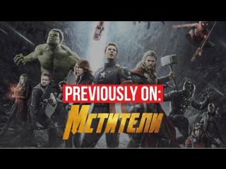«Мстители: Война бесконечности»: Что было в предыдущих фильмах?