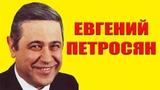 Евгений Петросян, биография, Evgenii Petrosyan