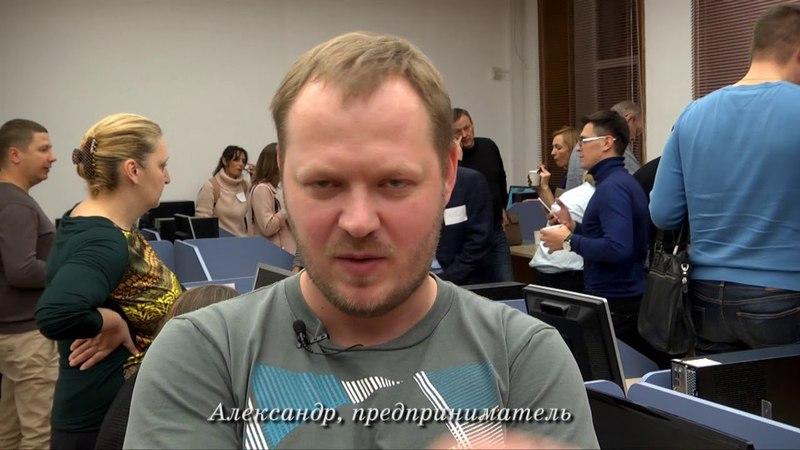Александр отзыв на семинар Аллы Милютиной