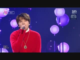Lee Hong Gi - Yellow @ Inkigayo 181021