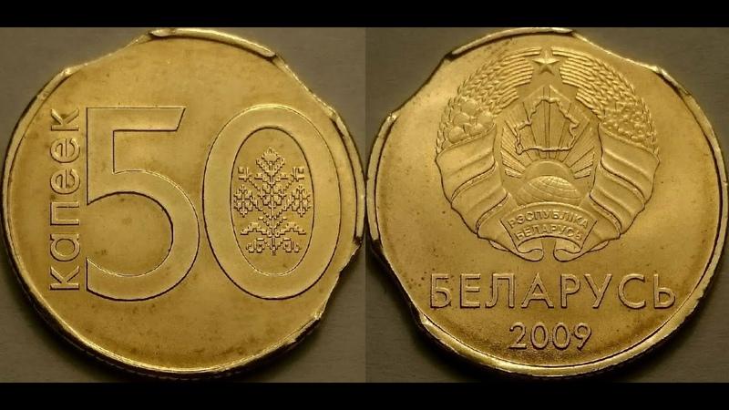 50 копеек 2009г Брак 3 выкуса Belarus Беларусь Монеты Coins Беларусь2009