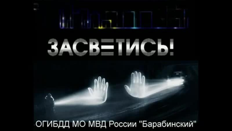 Барабинские ЮИДовцы провели флеш-моб ЗАСВЕТИСЬ