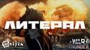Литерал (Literal): WAR THUNDER (победа за нами)