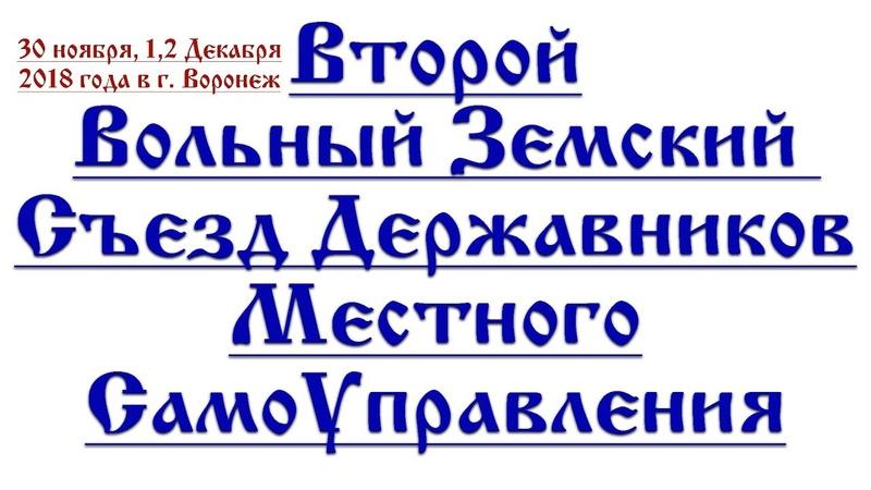 2й Земский Съезд МСУ в Воронеже. Учавствуй!