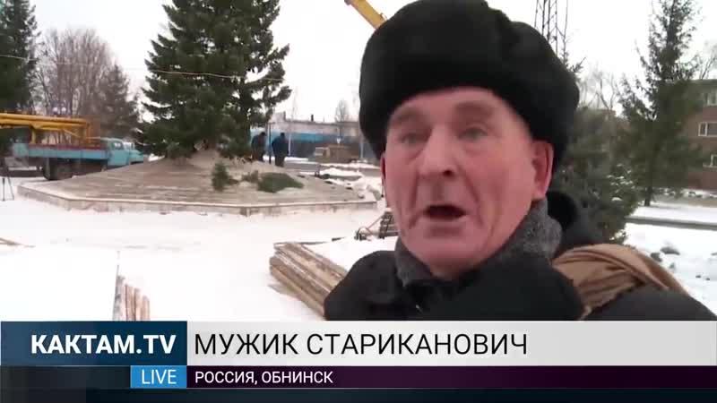 КАКТАМ. Кремлёвский йух 31
