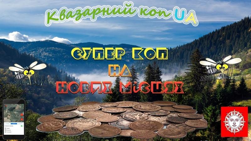 Квазар арм Супер коп на нових місцях Металошукач Квазар Кладоискатели Украина Коп