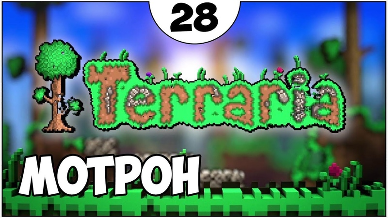 СОЛНЕЧНОЕ ЗАТМЕНИЕ И МОТРОН ► Terraria прохождение 28