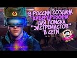 Из России с любовью. В России создана кибердружина для поиска экстремистов в сети