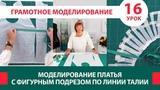 Серия уроков по моделированию одежды Моделирование платья с фигурным подрезом по линии талии Урок 16