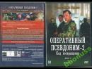 Оперативный псевдоним 2 - Фрагмент 2005