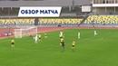 «Волга» - «ЛАДА-ТОЛЬЯТТИ» 1:0. Обзор матча