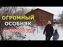ДВУХЭТАЖНЫЙ КУПЕЧЕСКИЙ ОСОБНЯК ЗА 700000 рублей Обзор внутри и снаружи Купить дом в деревне
