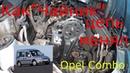 Замена цепи ГРМ своими руками Opel 1 3 cdti Сборка