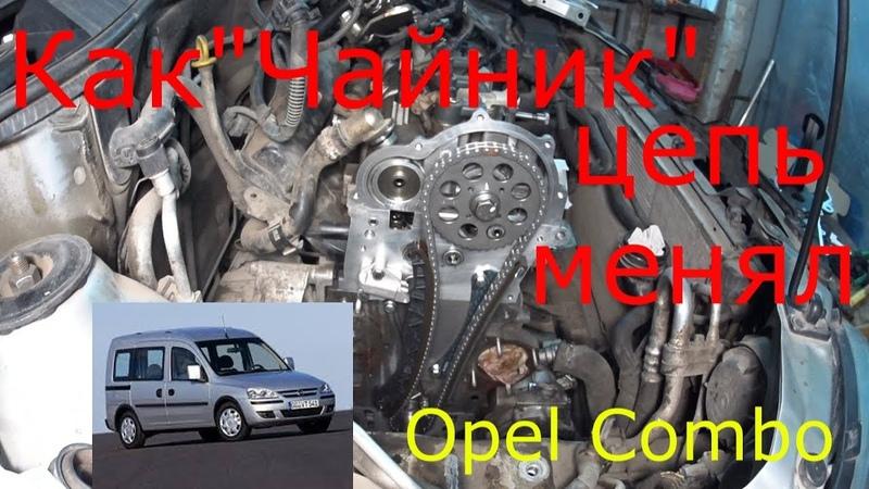 Замена цепи ГРМ своими руками. Opel 1,3 cdti Сборка .