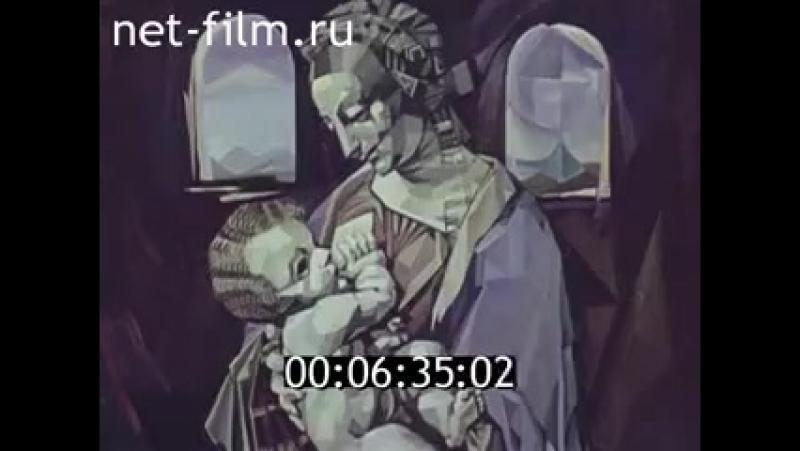 Про маму ( СССР 1979 год )