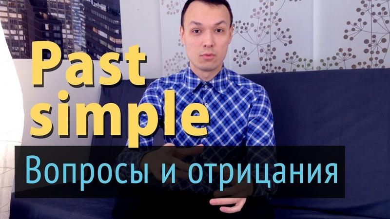 Past Simple. Часть 3. Вопросы и отрицания