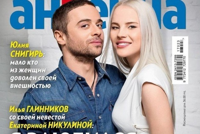 Илья Глинников и Екатерина Никулина расстались:  последние новости