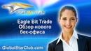 Eagle Bit Trade - Обзор нового бек-офиса