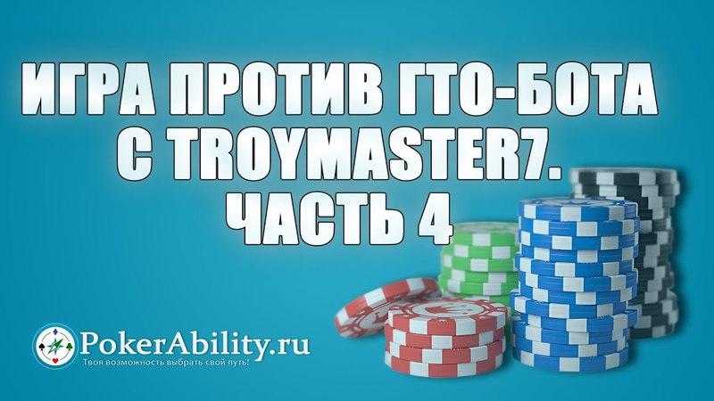 Покер обучение | Игра против ГТО-бота с TroyMaster7. Часть 4