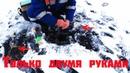 Рыбалка зимой ОНИ УТАСКИВАЮТ УДОЧКИ И НЕ ЛЕЗУТ В ЛУНКУ
