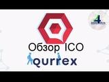Обзор ICO Qurrex. Первая гибридная криптовалютная биржа.