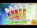 Обзор Candy Juice | Тест бюджетной жижи 2 | 250р. Карл, 250р.