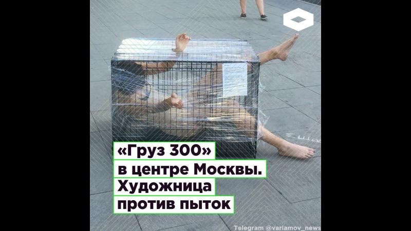 Ненашева против пыток | ROMB