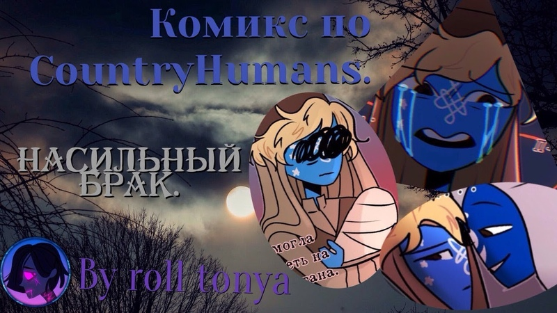 Озвучка комикса по CountryHumans Насильный брак. By roll tonua.