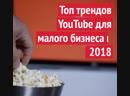 ТОП ТРЕНДОВ YOUTUBE ДЛЯ МАЛОГО БИЗНЕСА В 2018 ГОДУ